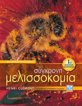 Σύγχρονη μελισσοκομία