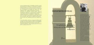 O ορθόδοξος θεολογικός λόγος και τα δικαιώματα του ανθρώπου