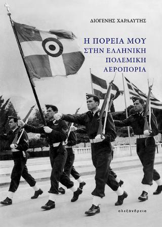Η πορεία μου στην Ελληνική Πολεμική Αεροπορία