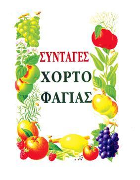ΧΟΡΤΟΦΑΓΙΚΕΣ ΣΥΝΤΑΓΕΣ