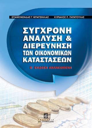 Σύγχρονη Ανάλυση και Διερεύνηση των Οικονομικών Καταστάσεων