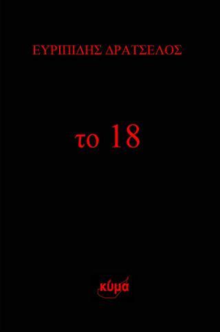 Το 18