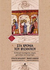 Στα χρόνια του Βυζαντίου