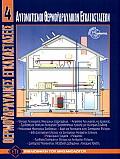 Αυτοματισμοί θερμοϋδραυλικών εγκαταστάσεων