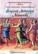 Ελληνική μυθολογία: Λακωνία