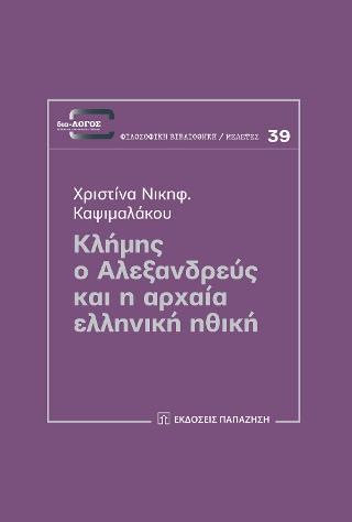 Κλήμης ο Αλεξανδρεύς και η αρχαία ελληνική ηθική