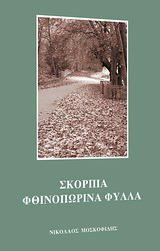 Σκόρπια φθινοπωρινά φύλλα