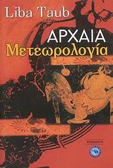 Αρχαία μετεωρολογία