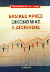 Βασικές αρχές οικονομίας και διοίκησης