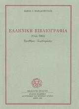 Ελληνική βιβλιογραφία 1544-1863