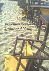 Αφύπνιση 800 mg