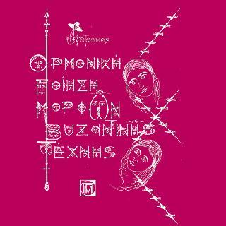 Αρμονική ποίηση μορφών Βυζαντινής Τέχνης