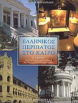 Ελληνικός περίπατος στο Κάιρο