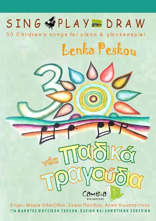 30 Παιδικά Τραγούδια για Πιάνο και Μεταλλόφωνο