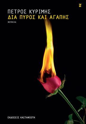 Διά πυρός και αγάπης