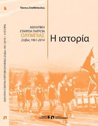 Αθλητική Εταιρεία Πατρών Ολυμπιάς, Στίβος 1961-2014, Η ιστορία