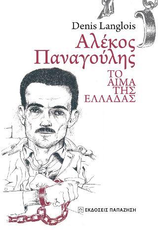Αλέκος Παναγούλης, το αίμα της Ελλάδας