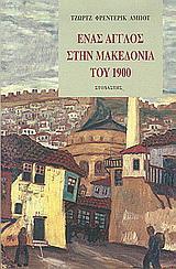 Ένας Άγγλος στην Mακεδονία του 1900