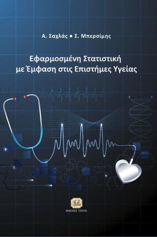 Εφαρμοσμένη Στατιστική με Έμφαση στις Επιστήμες Υγείας
