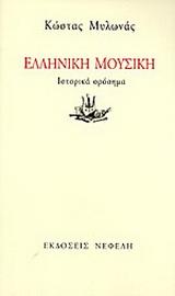 Ελληνική μουσική