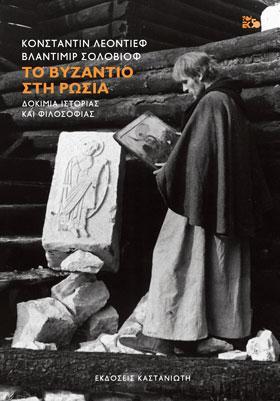 Το Βυζάντιο στη Ρωσία - Δοκίμια Ιστορίας και Φιλοσοφίας