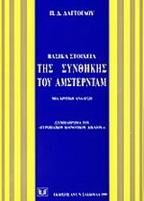 Βασικά στοιχεία της συνθήκης του Άμστερνταμ
