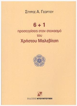 6+1 ΠΡΟΣΕΓΓΙΣΕΙΣ ΣΤΟΝ ΣΤΟΧΑΣΜΟ ΤΟΥ ΧΡΗΣΤΟΥ ΜΑΛΕΒΙΤΣΗ
