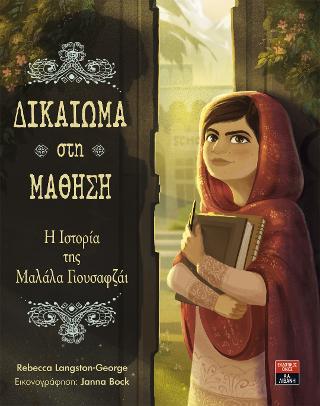 Δικαίωµα στη Μάθηση - Η Ιστορία της Μαλάλα Γιουσαφζάι