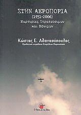 Στην αεροπορία 1931-2006