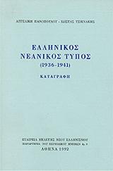 Ελληνικός νεανικός Τύπος 1936-1941