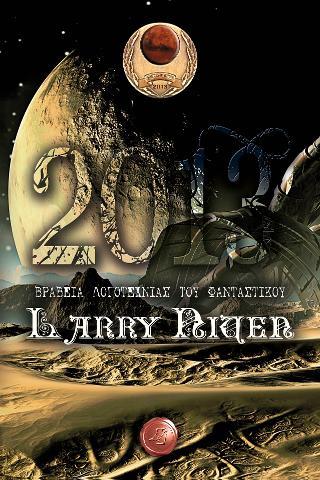 Βραβεία Λογοτεχνίας του φανταστικού Larry Niven 2013