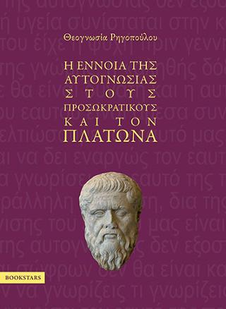 Η Έννοια της Αυτογνωσίας στους Προσωκρατικούς και τον Πλάτωνα