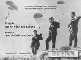 Στιγμές από τη μάχη της Κρήτης