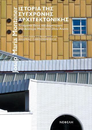 Ιστορία της σύγχρονης αρχιτεκτονικής
