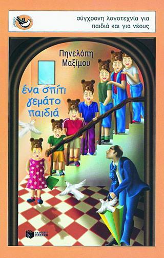 Ένα σπίτι γεμάτο παιδιά