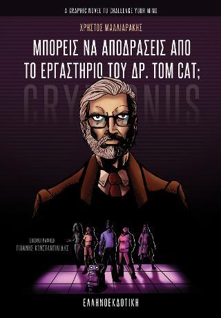 Μπορείς να αποδράσεις από το εργαστήριο του ΔΡ. Tom Cat;