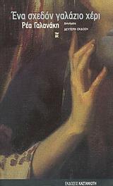 Ένα σχεδόν γαλάζιο χέρι