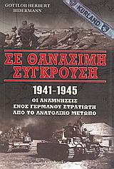 Σε θανάσιμη σύγκρουση 1941 - 1945