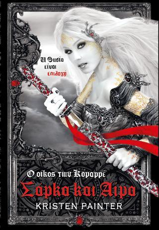 Σάρκα και Αίμα: Ο οίκος των Κομαρρέ