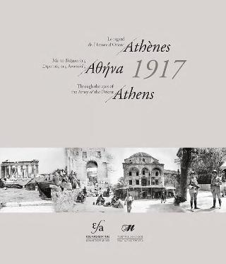 ΑΘΗΝΑ 1917