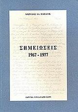 Σημειώσεις 1967-1977