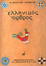 Ελληνικός όρθρος: Το χρονικό του μεγάλου σηκωμού
