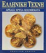 Αρχαία χρυσά κοσμήματα