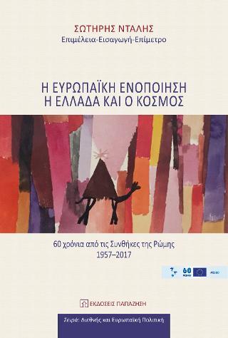 Η ευρωπαϊκή ενοποίηση, η Ελλάδα και ο κόσμος