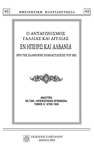 Ο ΑΝΤΑΓΩΝΙΣΜΟΣ ΓΑΛΛΙΑΣ ΚΑΙ ΑΓΓΛΙΑΣ ΕΝ ΗΠΕΙΡΩ ΚΑΙ ΑΛΒΑΝΙΑ ΠΡΟ ΤΗΣ ΕΛΛΗΝΙΚΗΣ ΕΠΑΝΑΣΤΑΣΕΩΣ ΤΟΥ 1821