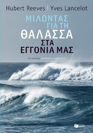 Μιλώντας για τη θάλασσα στα εγγόνια μας (e-book / epub)