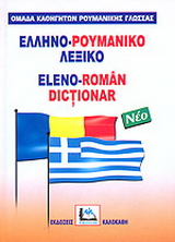 Ελληνο-ρουμανικό λεξικό