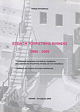 Εξέλιξη τουριστικής κίνησης 2005 - 2008
