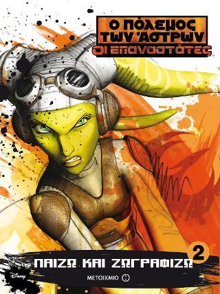 Ο Πόλεμος των Άστρων - Οι Επαναστάτες: Παίζω και ζωγραφίζω 2