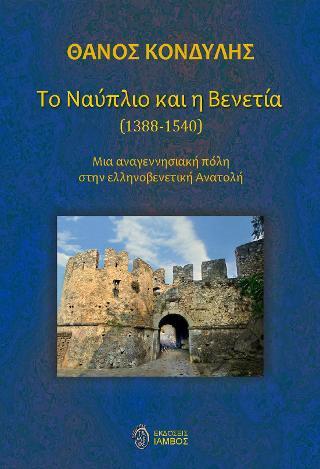 Το Ναύπλιο και η Βενετία (1388-1540)